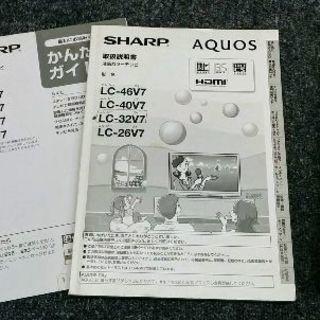 SHARP 液晶テレビ AQUOS(アクオス)用 リモコン