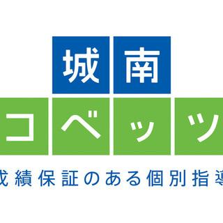 城南コベッツ桑名教室 生徒募集中!! 小学生〜高校生まで対象