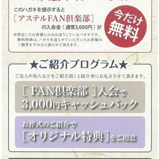 【家族葬】アステルFAN倶楽部入会キャンペーン【お葬式】