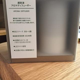 新品未使用 無印良品 超音波アロマディフューザー