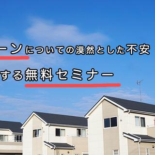 住宅ローンについての漠然とした不安・疑問がスッキリする無料…