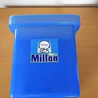 ミルトン 専用容器