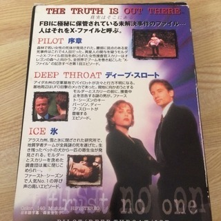 THE X FILES■Xファイル 3話収録■VHS