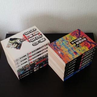 楳図かずお 漫画文庫本 15冊セット