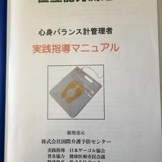★タニタ 運動機能分析装置 ★