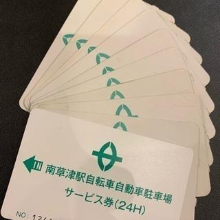 南草津駅 自転車 自動車駐車場サービス券24H 8枚セット