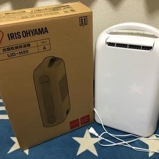 衣類乾燥除湿機 IJD-H20 アイリスオーヤマ デジカント式