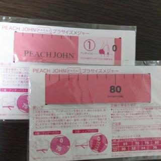 非売品◆PEACH JOHN◇ブラサイズメジャー◆2枚セット
