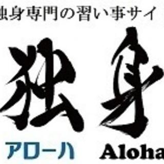 独身専門の習い事サイト『アローハ』
