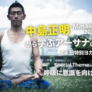 【6/21】中島正明から学ぶアーサナの基礎< 4回特別ヨガクラス...