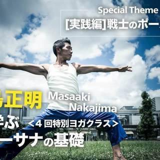 【6/22】中島正明から学ぶアーサナの基礎< 4回特別ヨガクラス...