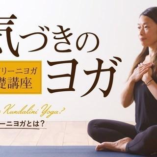 【7/17】クンダリーニヨガ基礎講座 ~クンダリーニヨガとは?~