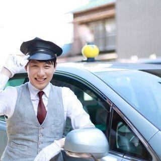 隠れた人気職種! タクシードライバーでガッツリ稼ぎましょう!