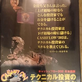 キャッシュフローゲーム(Cashflow)202日本語版ロ...