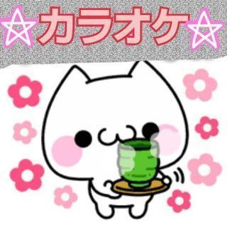 5月12日(日)10時〜15時♪安城にてカラオケ開催