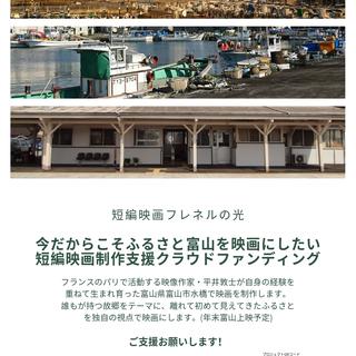富山新作映画