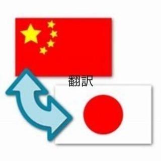 ビジネスメール、手紙などの翻訳