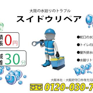 福岡県 水道修理のエリアスタッフ募集中