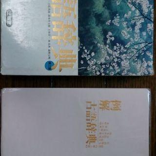 例解古語辞典第三版三省堂
