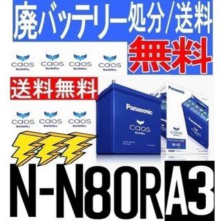 バッテリー カオス N-N80R/A3 パナソニック アイ…