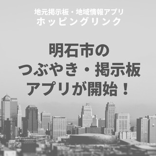地域情報アプリ ホッピングリンクの営業募集