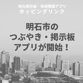 地元情報アプリの問い合わせ対応