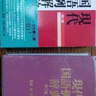 現代国語例解辞典第二版小学館