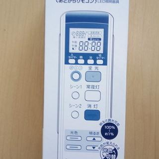 【ネット決済】TOSHIBAの照明のリモコン(FRC-184T)です