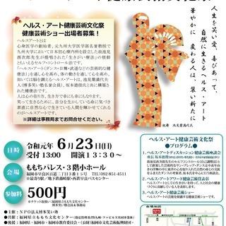 第5回ヘルス・アート健康芸術文化祭<<無料出場者募集>>