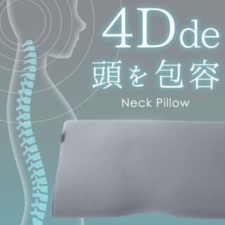 [未開封] まくら マクラ 低反発枕 4D 立体構造