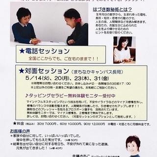 はづき数秘術個人セッション 5月20日(月)
