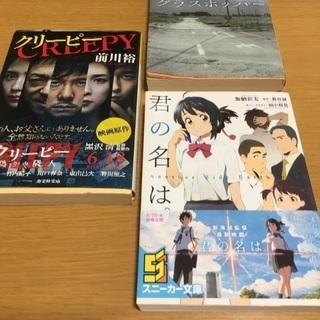 単行本 小説