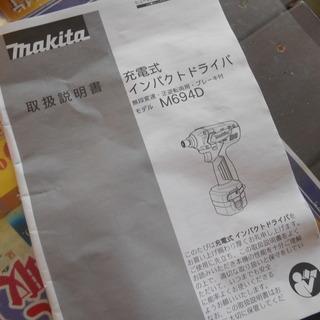 【J-1552】 マキタ インパクトドライバ M694DWX 美品 - 売ります・あげます