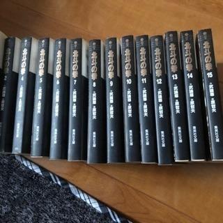 値下げ1500→1200北斗の拳(3巻を除く全巻)