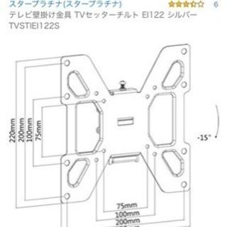 壁掛けテレビ 取り付け金具 (色.シルバー)