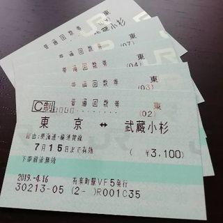 JR 東京-武蔵小杉駅 たまにご利用の方へ♪回数券5枚で1回分お...