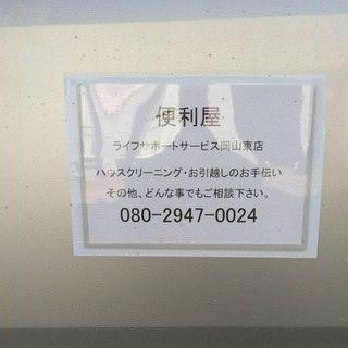 便利屋ライフサポートサービス岡山東店です。 - 便利屋