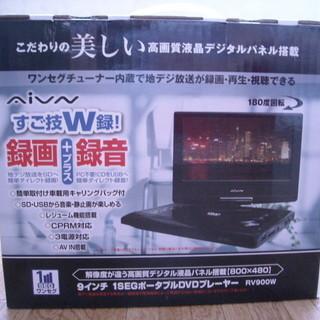 未開封未使用  9インチ 1セグ録画テレビ付き ポータブルDVD...
