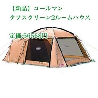 コールマン タフスクリーン2ルームテント