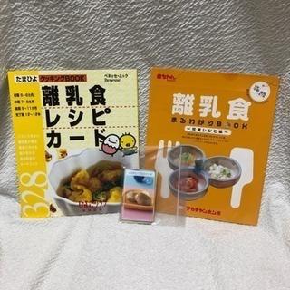 ☆ 離乳食まるわかりbook& 離乳食レシピカード328 (アカ...