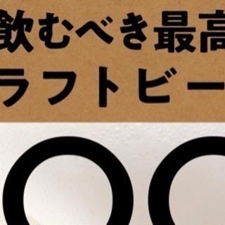 松江 今飲むべきクラフトビールの見つけ方、意外と知らないIPA(...