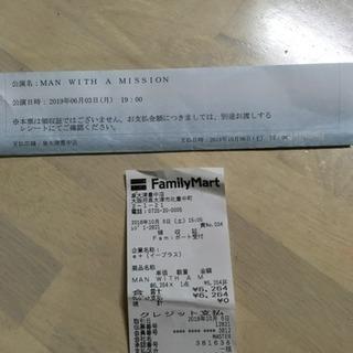 値下げ!!MAN WITH A MISSION ライブチケット!!