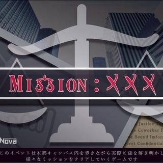 🌸🌸🌸【東大五月祭】Mission:XXX(謎解きイベント)🌸🌸🌸