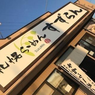 札幌ラーメン すずらん