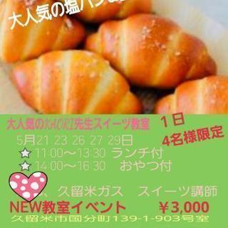 new教室 ¥3000 限定4名‼️ランチ付き