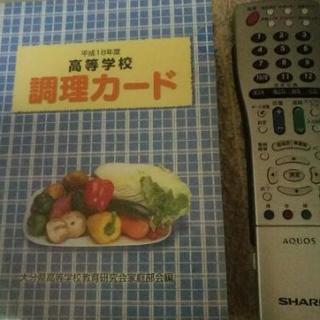 料理カード 未使用