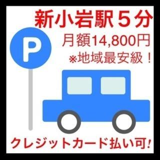 【新小岩駅5分】月極 駐車場 14,800円(税込) クレジットカ...