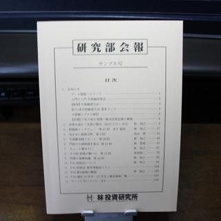 中源線建玉法研究部会報(非売品)FISCO株・企業報(中国経済崩...
