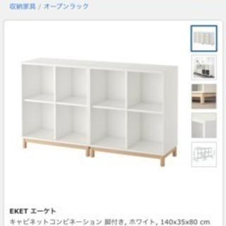 【3ヶ月のみ使用/脚部分は未使用】IKEA チェスト(EKET 白)