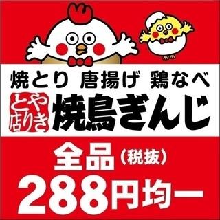 ☆5/18☆OPEN焼鳥ぎんじ四条大宮店 − 京都府